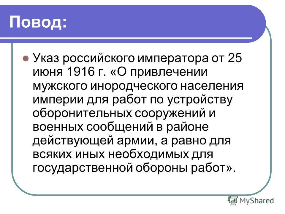 Повод: Указ российского императора от 25 июня 1916 г. «О привлечении мужского инородческого населения империи для работ по устройству оборонительных сооружений и военных сообщений в районе действующей армии, а равно для всяких иных необходимых для го