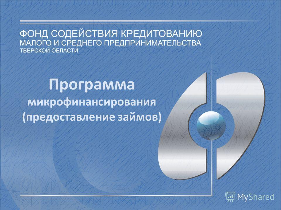Программа микрофинансирования (предоставление займов)