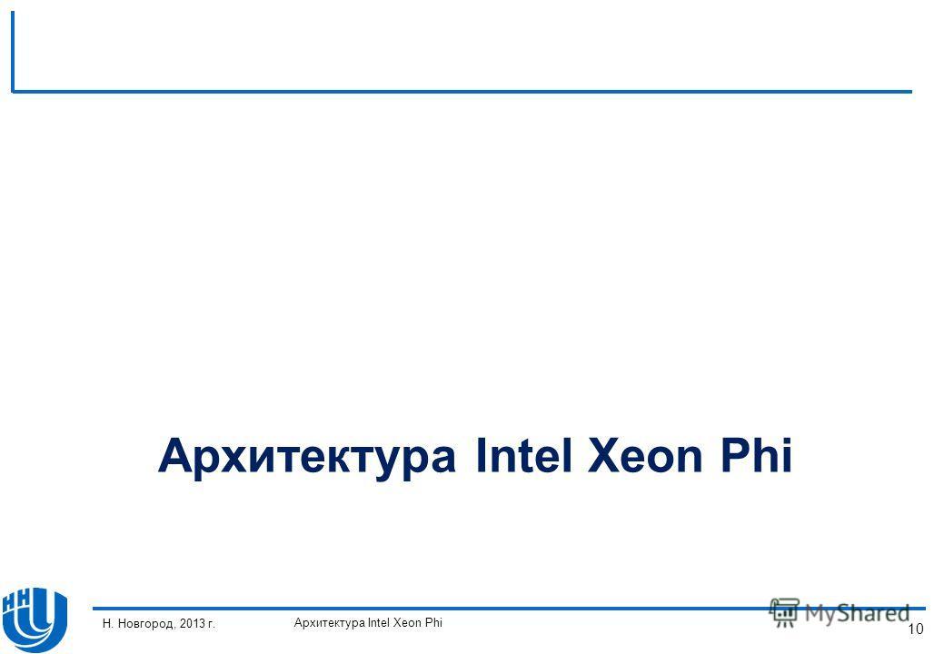 Н. Новгород, 2013 г. 10 Архитектура Intel Xeon Phi