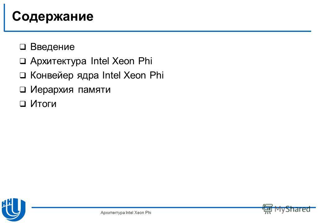 Содержание Введение Архитектура Intel Xeon Phi Конвейер ядра Intel Xeon Phi Иерархия памяти Итоги Архитектура Intel Xeon Phi