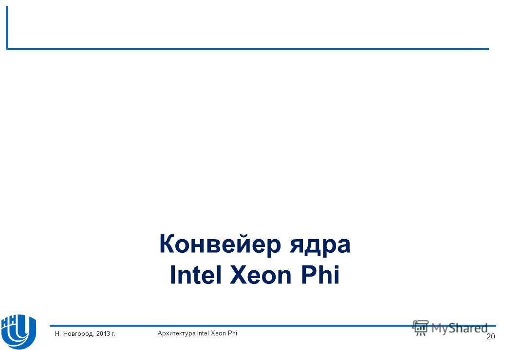 Н. Новгород, 2013 г. 20 Конвейер ядра Intel Xeon Phi