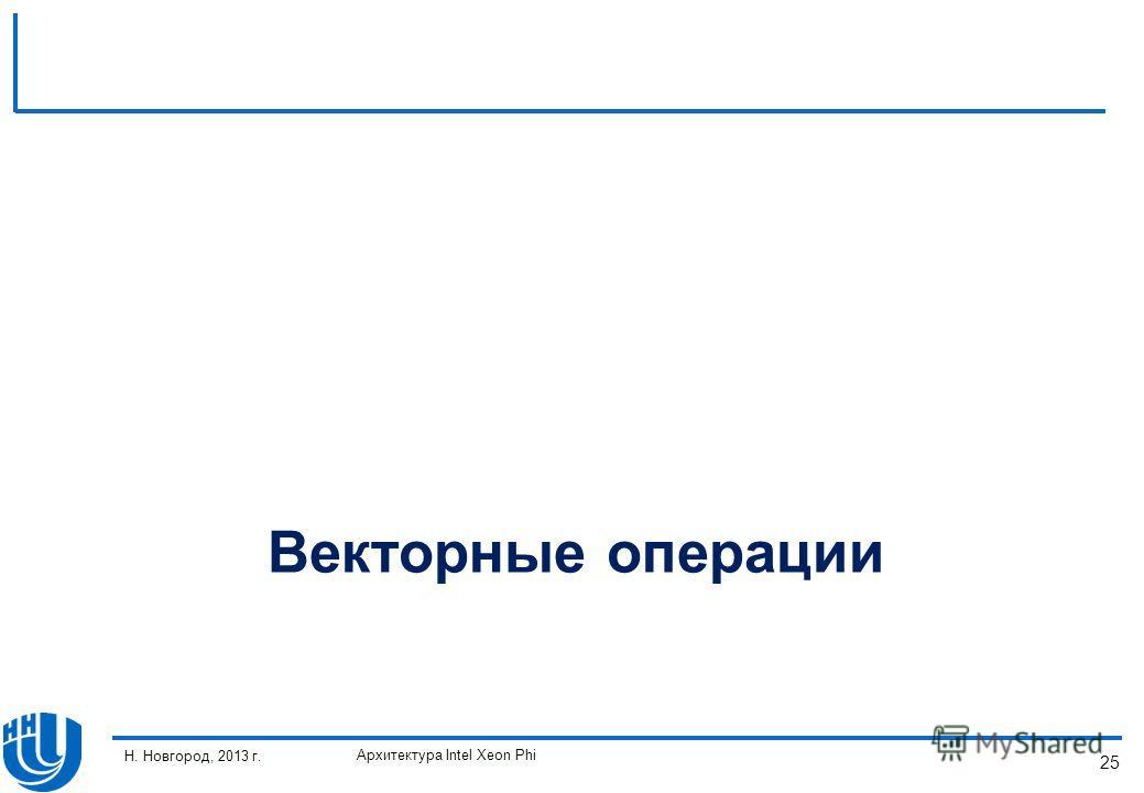 Н. Новгород, 2013 г. 25 Векторные операции