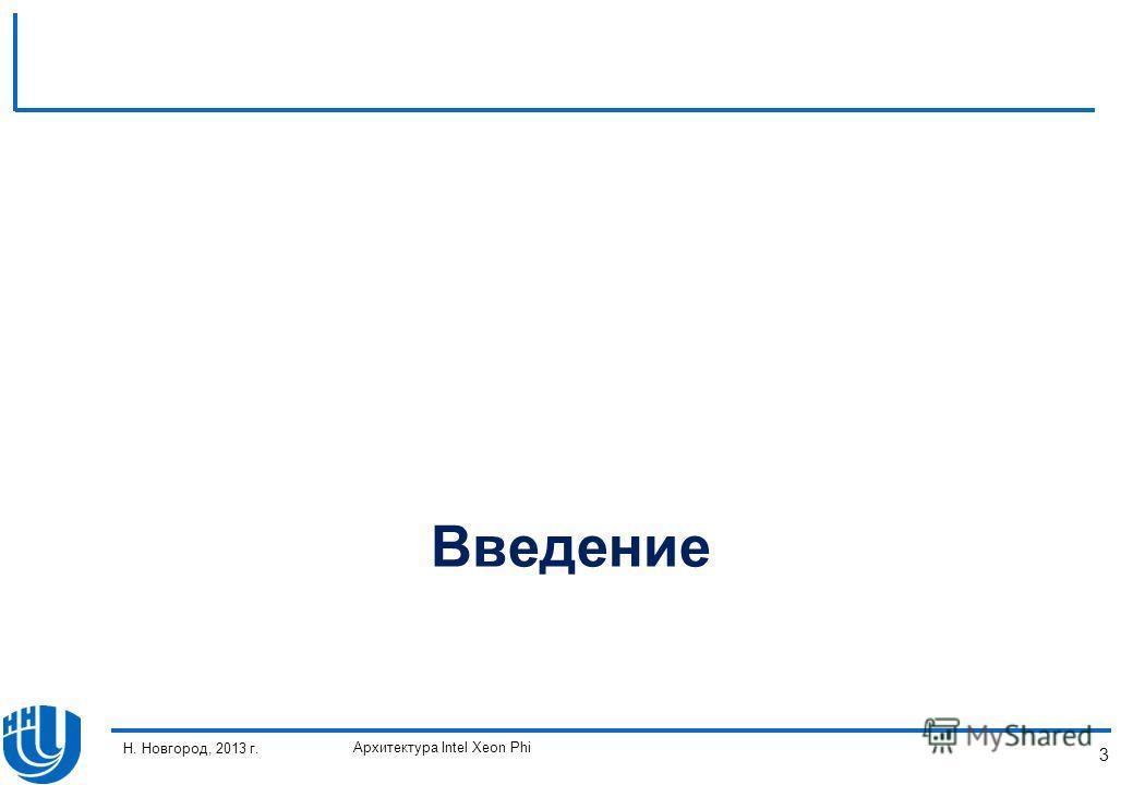 Н. Новгород, 2013 г. 3 Введение