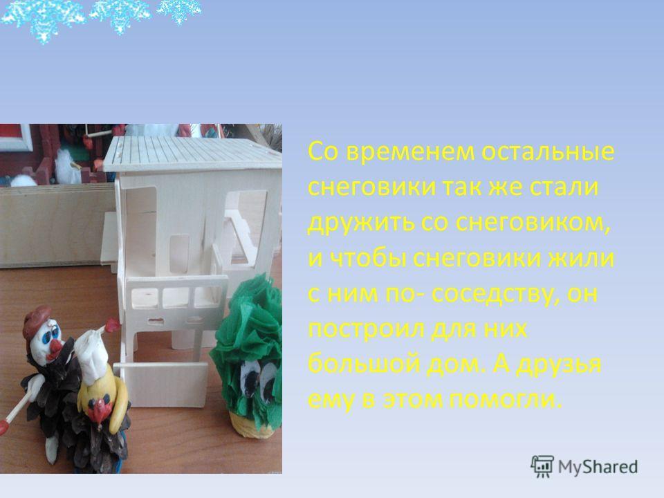 Сидит грустный снеговичок возле своего домика, мимо него проходит другой снеговичок. Спрашивает он грустного снеговика: «Почему ты такой грустный»? Снеговичок вздохнул и ответил: «Грущу я из-за того, что никто со мной не дружит, даже поговорить мне н
