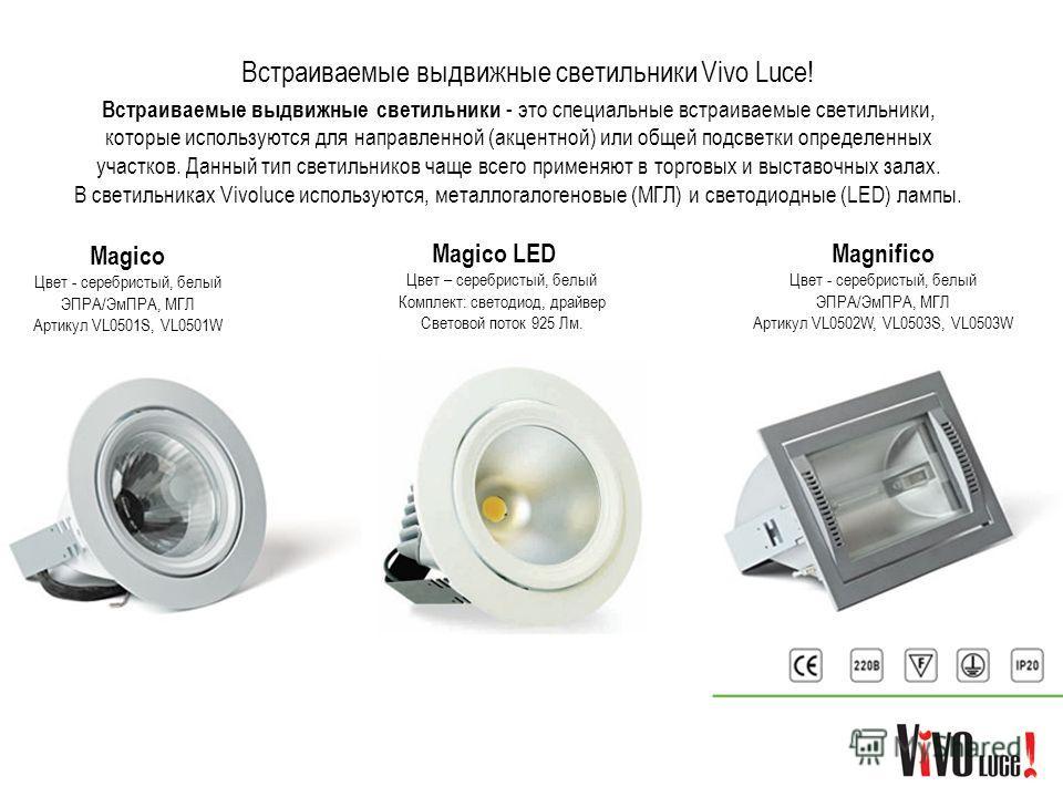 Встраиваемые выдвижные светильники Vivo Luce! Встраиваемые выдвижные светильники - это специальные встраиваемые светильники, которые используются для направленной (акцентной) или общей подсветки определенных участков. Данный тип светильников чаще все