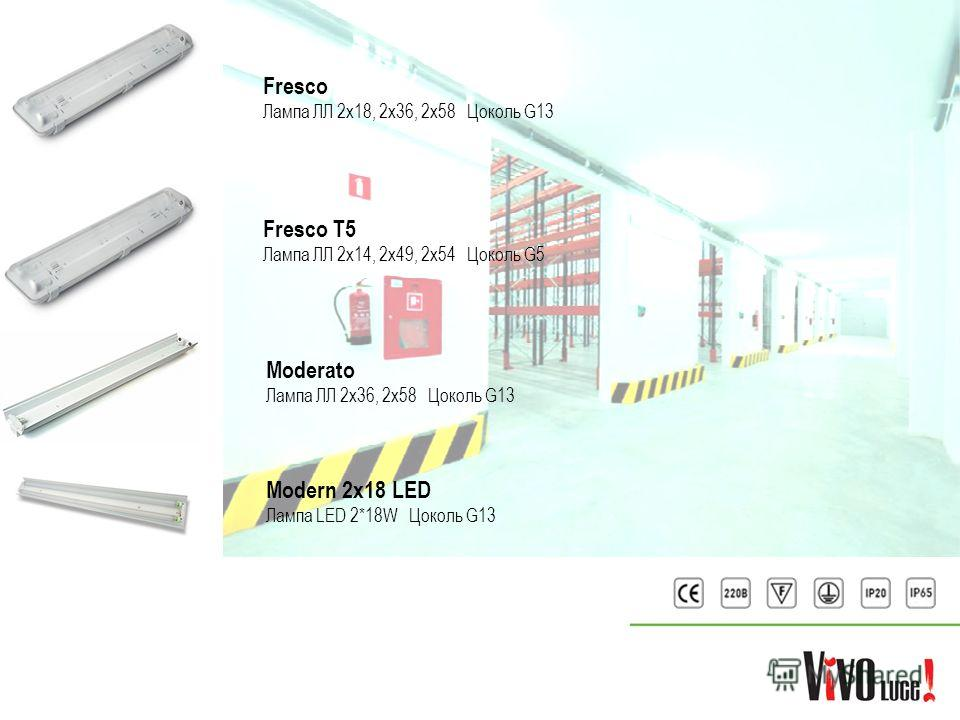 Fresco Лампа ЛЛ 2x18, 2x36, 2x58 Цоколь G13 Fresco T5 Лампа ЛЛ 2x14, 2x49, 2x54 Цоколь G5 Moderato Лампа ЛЛ 2x36, 2x58 Цоколь G13 Modern 2x18 LED Лампа LED 2*18W Цоколь G13