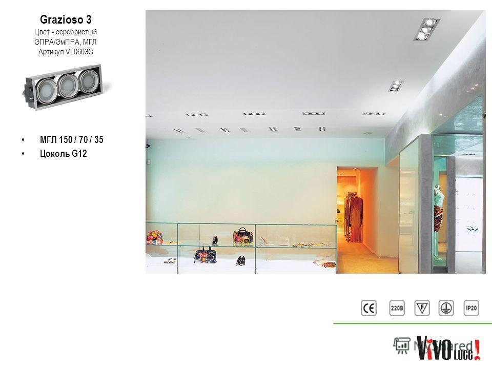 Grazioso 3 Цвет - серебристый ЭПРА/ЭмПРА, МГЛ Артикул VL0603G МГЛ 150 / 70 / 35 Цоколь G12