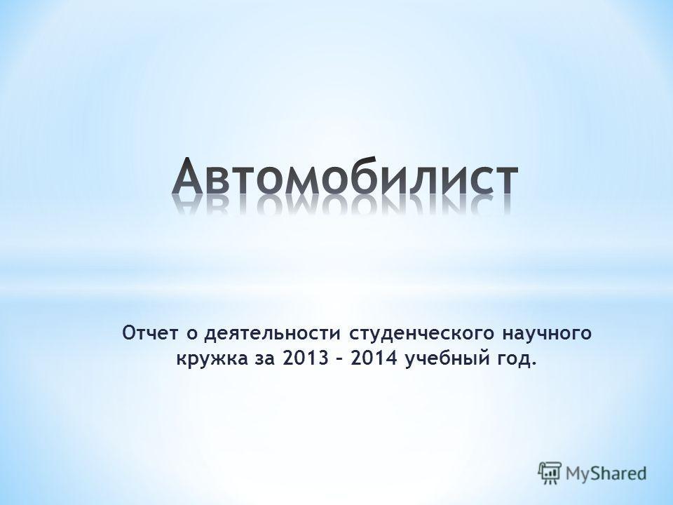 Отчет о деятельности студенческого научного кружка за 2013 – 2014 учебный год.