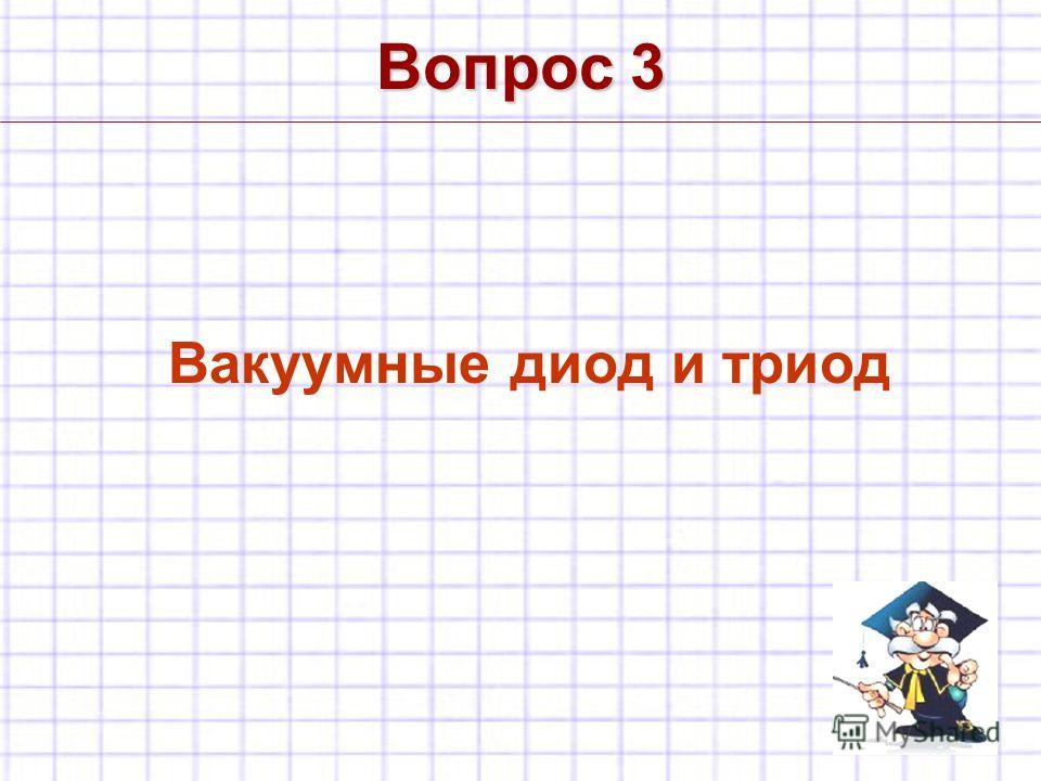 Вопрос 3 Вакумуные диод и триод