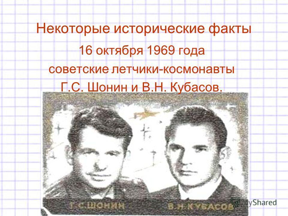 Некоторые исторические факты 16 октября 1969 года советские летчики-космонавты Г.С. Шонин и В.Н. Кубасов.