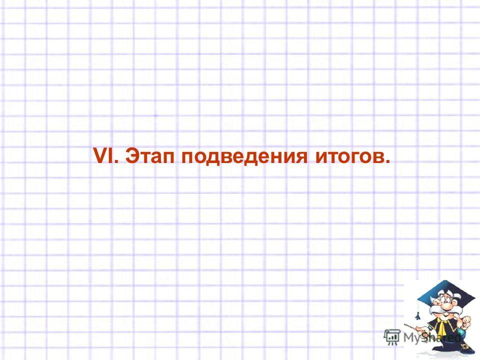 VI. Этап подведения итогов.