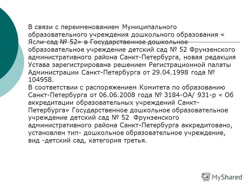 В связи с переименованием Муниципального образовательного учреждения дошкольного образования « Ясли-сад 52» в Государственное дошкольное образовательное учреждение детский сад 52 Фрунзенского административного района Санкт-Петербурга, новая редакция
