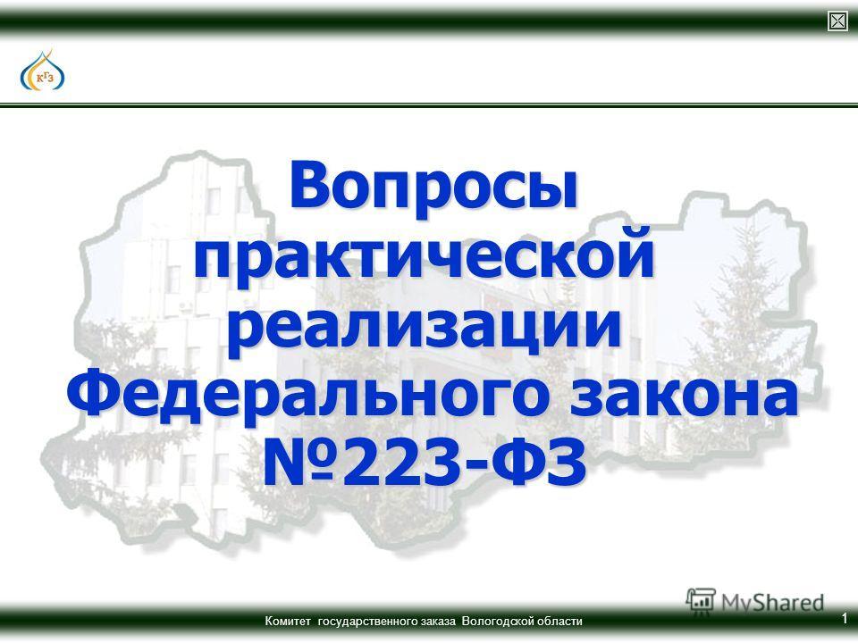 Комитет государственного заказа Вологодской области Вопросы практической реализации Федерального закона 223-ФЗ Вопросы практической реализации Федерального закона 223-ФЗ 1