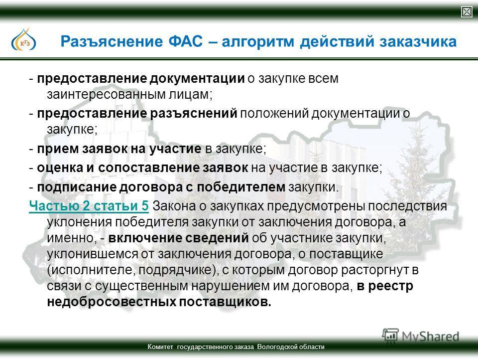 Комитет государственного заказа Вологодской области - предоставление документации о закупке всем заинтересованным лицам; - предоставление разъяснений положений документации о закупке; - прием заявок на участие в закупке; - оценка и сопоставление заяв