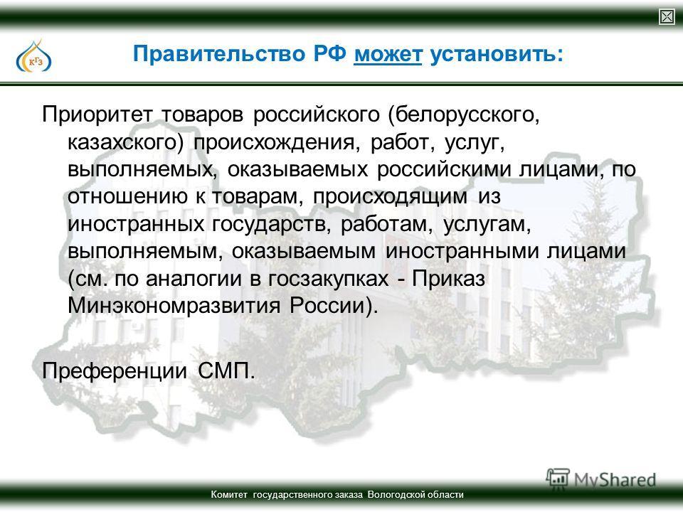Комитет государственного заказа Вологодской области Приоритет товаров российского (белорусского, казахского) происхождения, работ, услуг, выполняемых, оказываемых российскими лицами, по отношению к товарам, происходящим из иностранных государств, раб