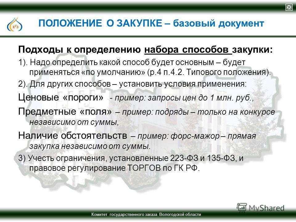 Комитет государственного заказа Вологодской области Подходы к определению набора способов закупки: 1). Надо определить какой способ будет основным – будет применяться «по умолчанию» (р.4 п.4.2. Типового положения). 2). Для других способов – установит
