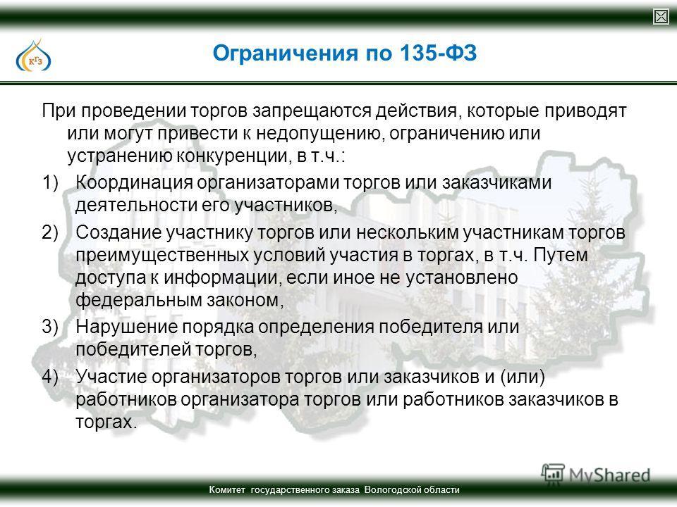 Комитет государственного заказа Вологодской области При проведении торгов запрещаются действия, которые приводят или могут привести к недопущению, ограничению или устранению конкуренции, в т.ч.: 1)Координация организаторами торгов или заказчиками дея