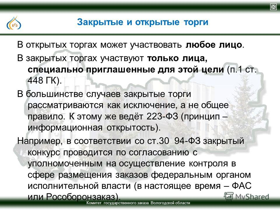 Комитет государственного заказа Вологодской области В открытых торгах может участвовать любое лицо. В закрытых торгах участвуют только лица, специально приглашенные для этой цели (п.1 ст. 448 ГК). В большинстве случаев закрытые торги рассматриваются