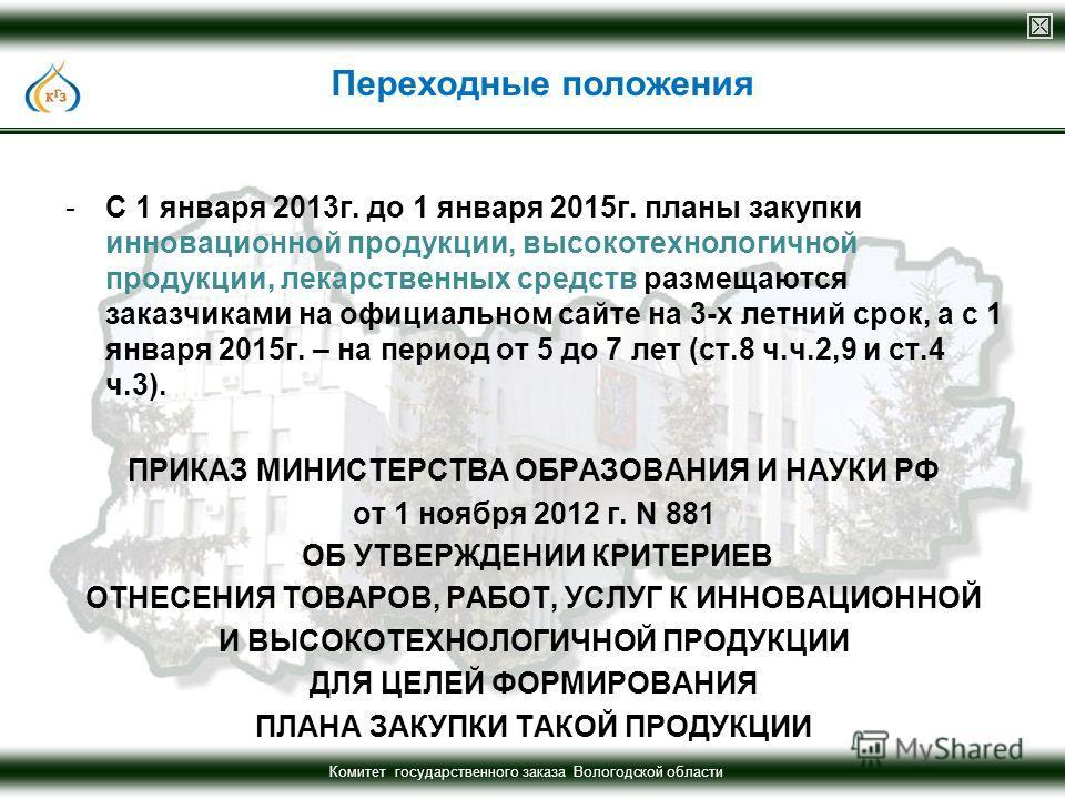 Комитет государственного заказа Вологодской области -С 1 января 2013 г. до 1 января 2015 г. планы закупки инновационной продукции, высокотехнологичной продукции, лекарственных средств размещаются заказчиками на официальном сайте на 3-х летний срок, а