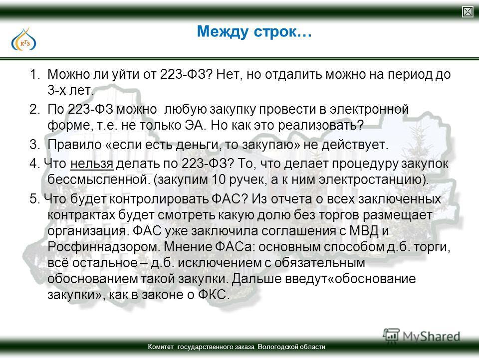 Комитет государственного заказа Вологодской области 1. Можно ли уйти от 223-ФЗ? Нет, но отдалить можно на период до 3-х лет. 2. По 223-ФЗ можно любую закупку провести в электронной форме, т.е. не только ЭА. Но как это реализовать? 3. Правило «если ес