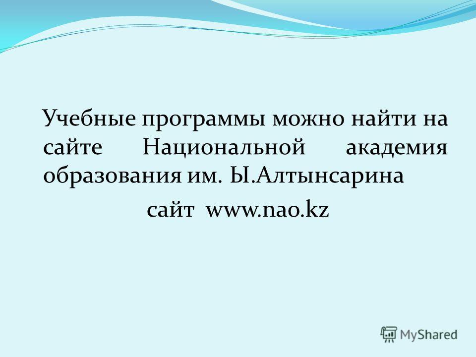 Учебные программы можно найти на сайте Национальной академия образования им. Ы.Алтынсарина сайт www.nao.kz