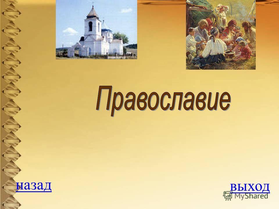 Вопрос на 300 баллов Какую религию исповедовали русские крестьяне? 1. Ислам 2. Буддизм 3. Православие 4. Католицизм ОТВЕТ