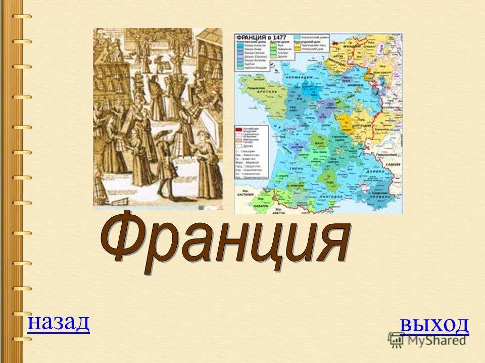 Вопрос на 400 баллов Какая страна была самой населённой в Европе в XV веке? 1. Франция 2. Испания 3. Англия 4. Германия ОТВЕТ