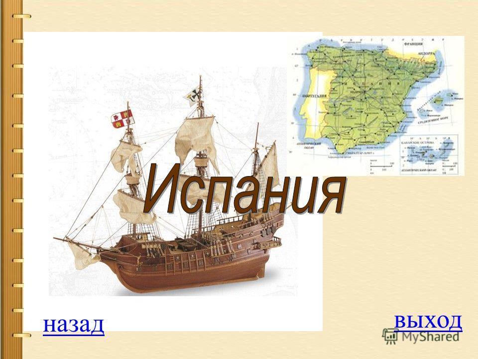 Вопрос на 500 баллов Кто был главным соперником Англии в XVI веке в борьбе за морское господство? 1. Франция 2. Испания 3. Нидерланды 4. Италия ОТВЕТ