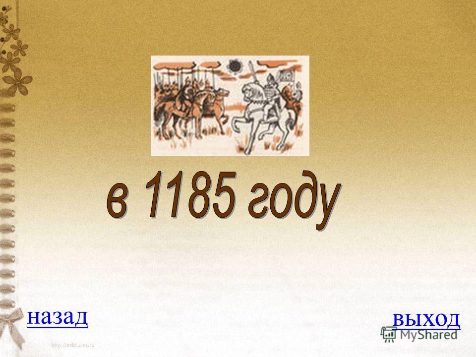 Вопрос на 400 баллов В каком году было написано «Слово о полку Игореве»? 1. в 1185 году 2. в 113 году 3. в 1223 году 4. в 1242 году ОТВЕТ