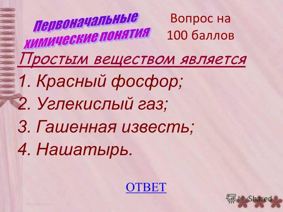 Химия Первоначальные химические понятия 100200300400500 Химические элементы 100200300400500 Сложные неорганические соединения 100200300400500 назад