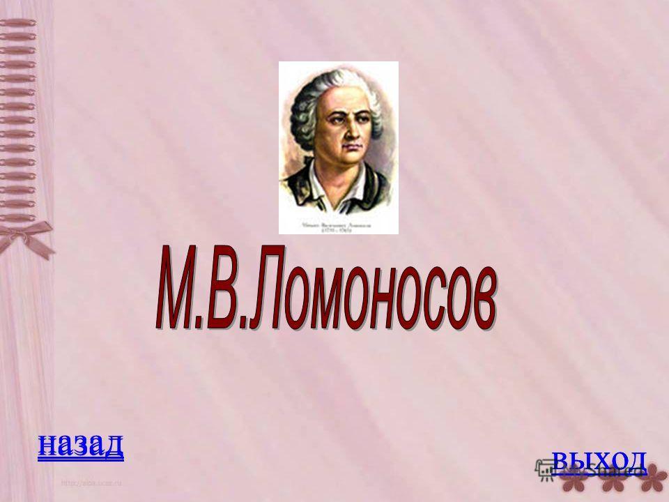 Закон сохранения массы веществ сформулировал 1.М.В.Ломоносов 2.Д.И.Менделеев 3.А.Лавуазье 4.С.А.Аррениус Вопрос на 200 баллов ОТВЕТ