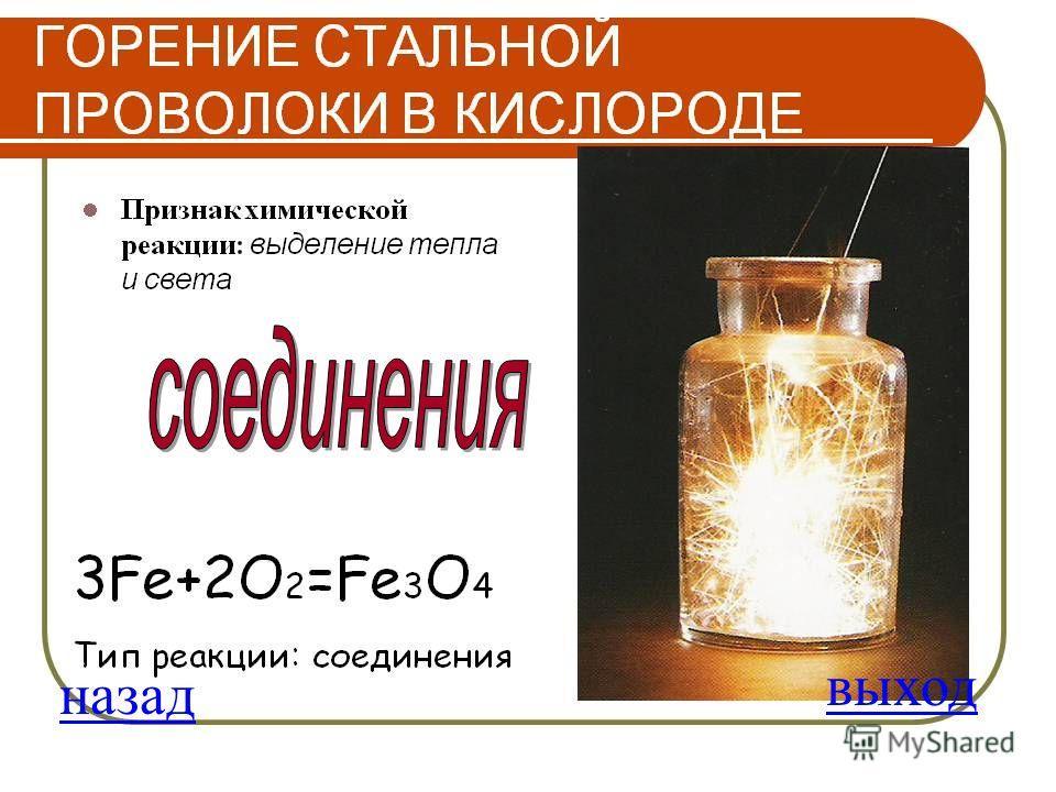 Вопрос на 300 баллов Реакция 3Fe+ 2O 2 = Fe 3 O 4 относится к типу… 1. соединения 2. разложения 3. замещения 4. обмена ОТВЕТ