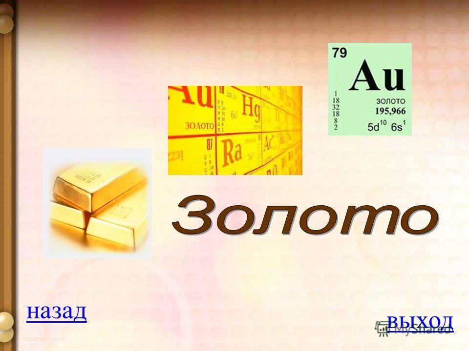 Вопрос на 200 баллов Элемент, происходящий от латинского названия aura (аура) – утренняя заря 1. серебро 2. золото 3. платина 4. медь ОТВЕТ