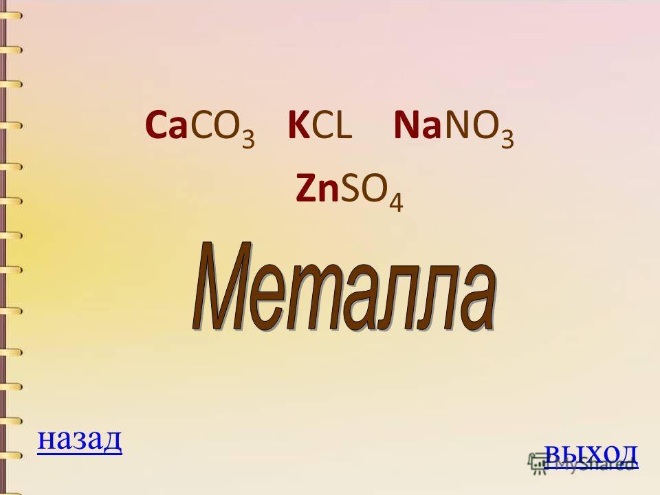 Вопрос на 300 баллов ОТВЕТ В состав соли обязательно входят атомы 1.водорода; 2.кислорода; 3.металла; 4.хлора.