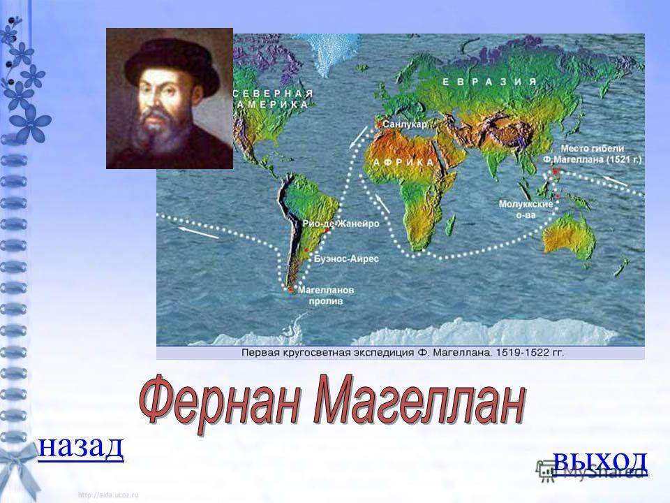 Вопрос на 100 баллов Первое кругосветное путешествие совершилось под руководством этого мореплавателя: 1. Христофор Колумб 2. Фернан Магеллан 3. Джеймс Кук 4. Марко Поло ОТВЕТ