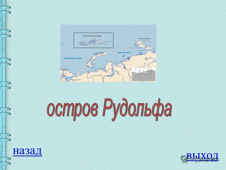 Вопрос на 200 баллов Самый северный остров России: 1. Новая Земля 2. Сахалин 3. Рудольфа 4. Ратманова ОТВЕТ
