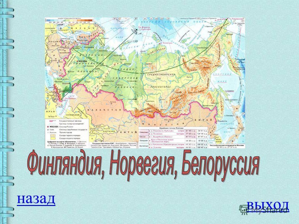 Вопрос на 400 баллов На Западе с территорией России граничат: 1.Норвегия, Швеция, Финляндия 2.Украина, Грузия, Белоруссия 3.Белоруссия, Молдавия, Украина 4.Финляндия, Норвегия, Белоруссия ОТВЕТ