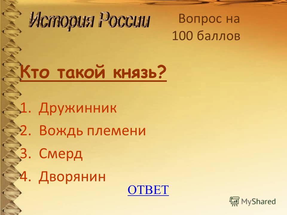 История История России 100200300400500 Всемирная история 100200300400500 Разное 100200300400500 назад