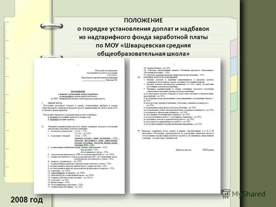 2008 год ПОЛОЖЕНИЕ о порядке установления доплат и надбавок из надтарифного фонда заработной платы по МОУ «Шварцевская средняя общеобразовательная школа»