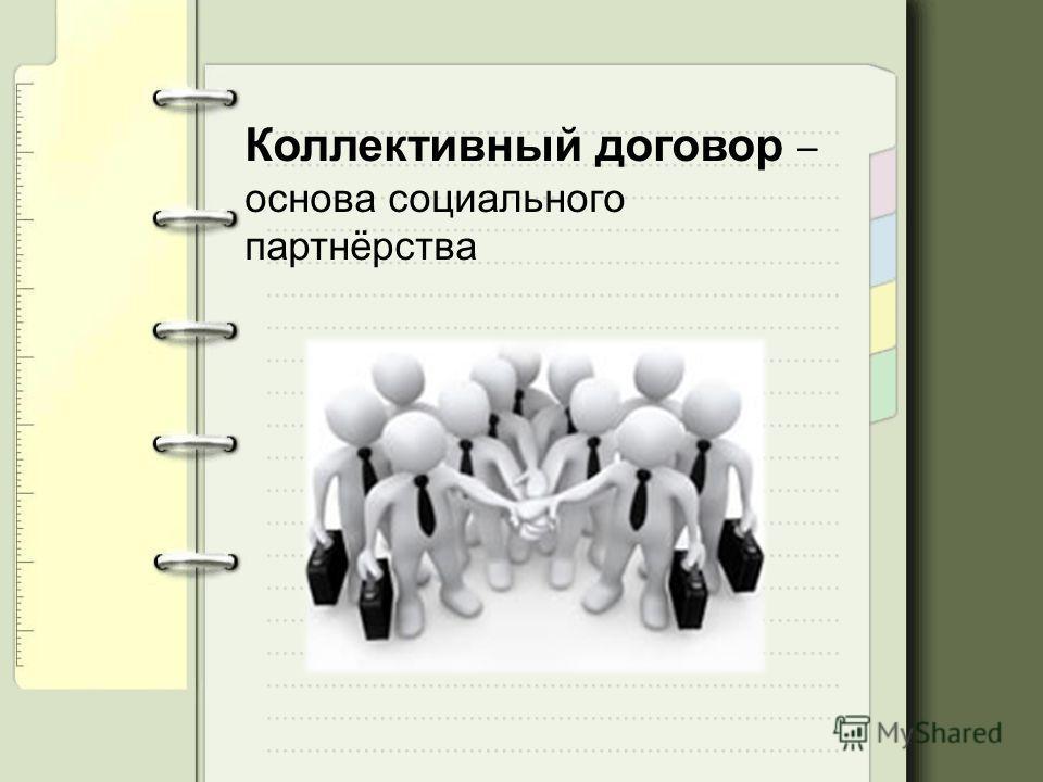 Коллективный договор – основа социального партнёрства