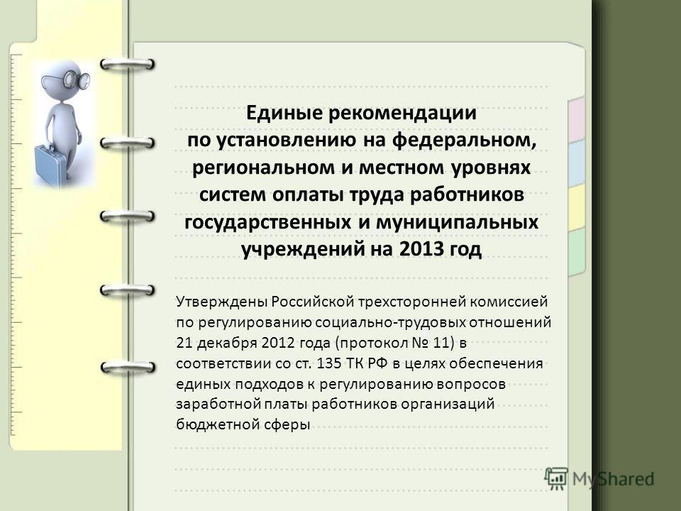 Утверждены Российской трехсторонней комиссией по регулированию социально-трудовых отношений 21 декабря 2012 года (протокол 11) в соответствии со ст. 135 ТК РФ в целях обеспечения единых подходов к регулированию вопросов заработной платы работников ор