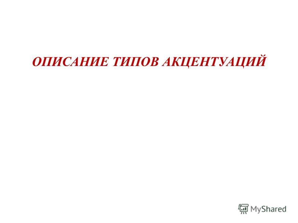 . ОПИСАНИЕ ТИПОВ АКЦЕНТУАЦИЙ