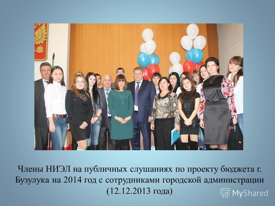 Члены НИЭЛ на публичных слушаниях по проекту бюджета г. Бузулука на 2014 год с сотрудниками городской администрации (12.12.2013 года)