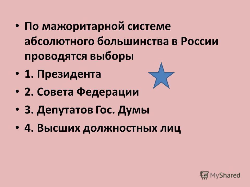По мажоритарной системе абсолютного большинства в России проводятся выборы 1. Президента 2. Совета Федерации 3. Депутатов Гос. Думы 4. Высших должностных лиц