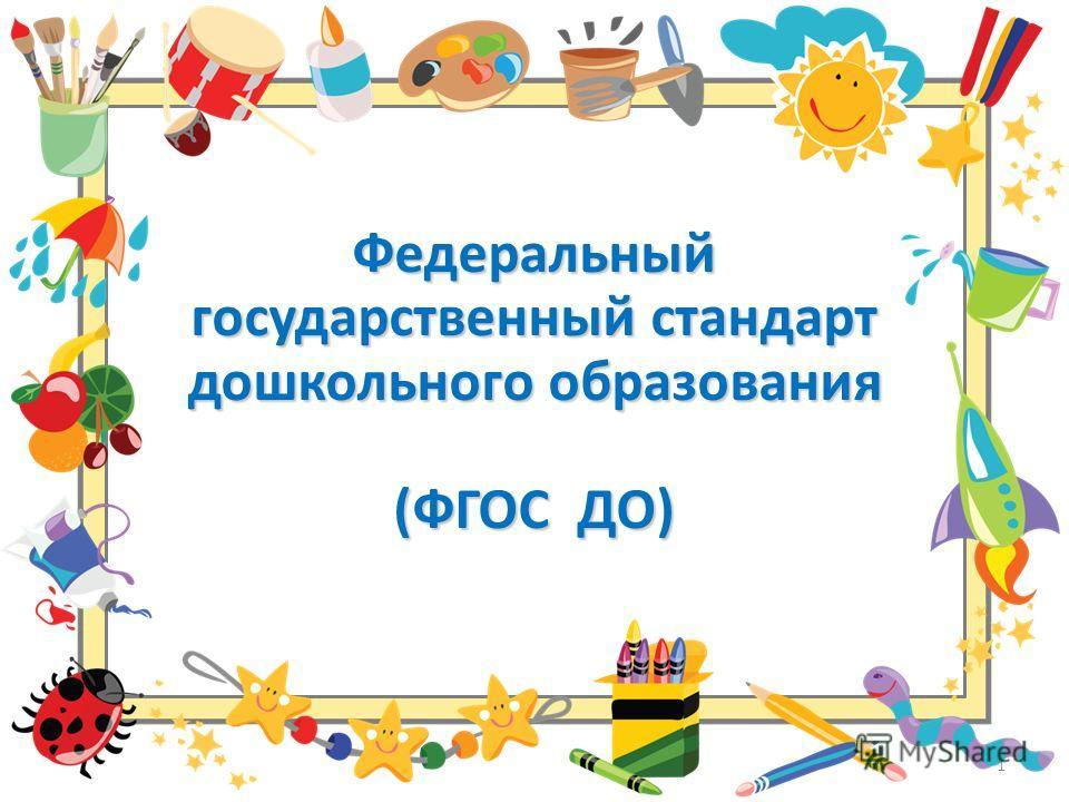 Федеральный государственный стандарт дошкольного образования (ФГОС ДО) 1