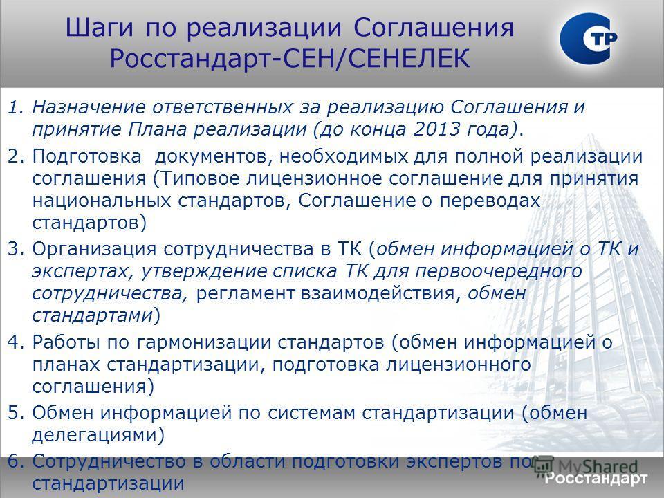 1. Назначение ответственных за реализацию Соглашения и принятие Плана реализации (до конца 2013 года). 2. Подготовка документов, необходимых для полной реализации соглашения (Типовое лицензионное соглашение для принятия национальных стандартов, Согла