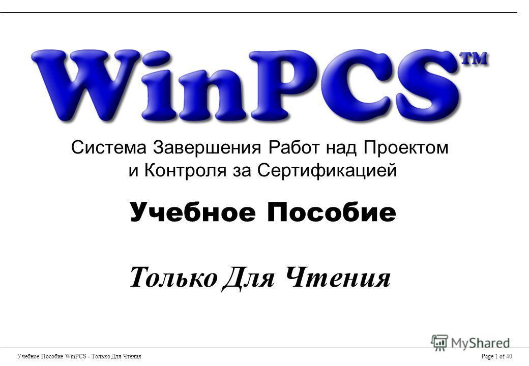 Учебное Пособие WinPCS - Только Для ЧтенияPage 1 of 40 Только Для Чтения Учебное Пособие Система Завершения Работ над Проектом и Контроля за Сертификацией