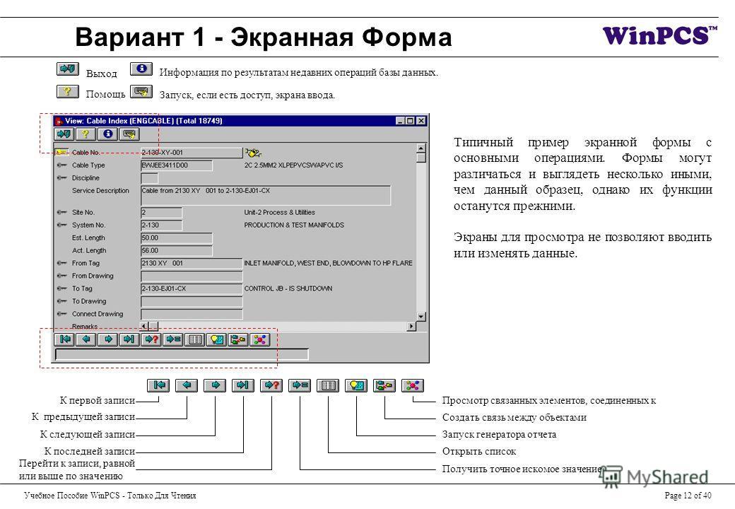 Учебное Пособие WinPCS - Только Для ЧтенияPage 12 of 40 Вариант 1 - Экранная Форма Выход Помощь Информация по результатам недавних операций базы данных. К первой записи К предыдущей записи К следующей записи К последней записи Перейти к записи, равно