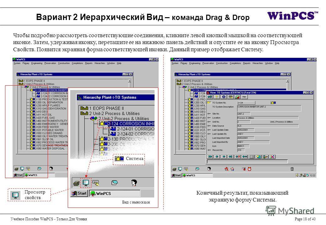 Учебное Пособие WinPCS - Только Для ЧтенияPage 18 of 40 Вариант 2 Иерархический Вид – команда Drag & Drop Просмотр свойств Система Вид с выносками Чтобы подробно рассмотреть соответствующие соединения, кликните левой кнопкой мышкой на соответствующей