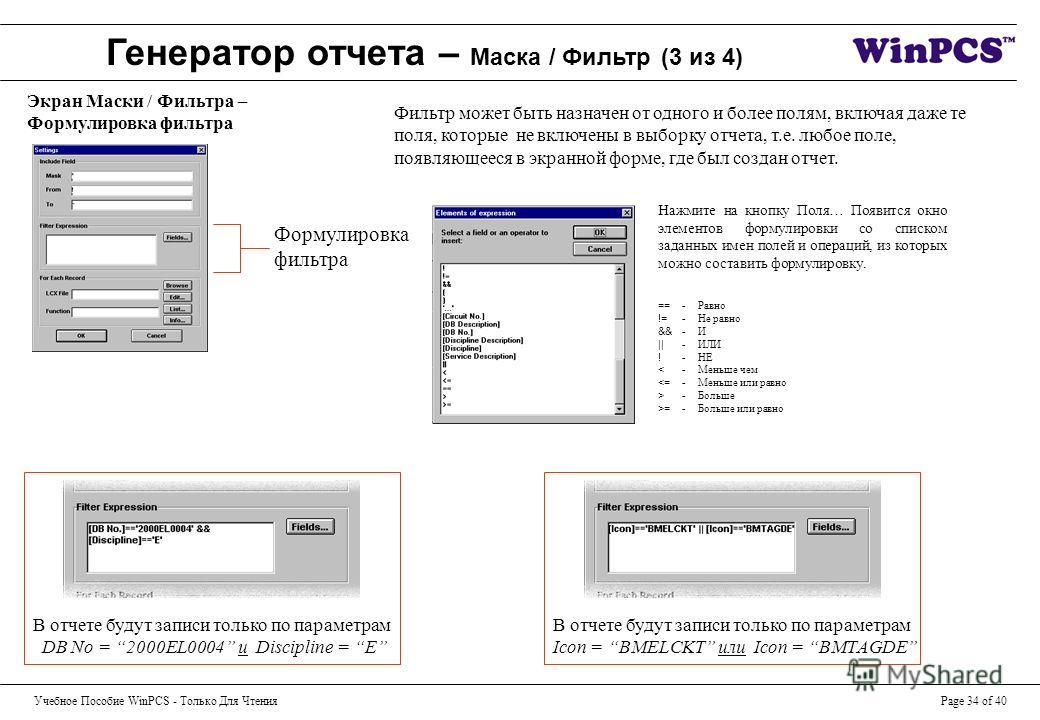 Учебное Пособие WinPCS - Только Для ЧтенияPage 34 of 40 Экран Маски / Фильтра – Формулировка фильтра Формулировка фильтра Генератор отчета – Маска / Фильтр (3 из 4) Фильтр может быть назначен от одного и более полям, включая даже те поля, которые не